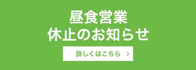 お知らせ(昼食営業休止)