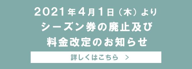 お知らせ(シーズン券の廃止及び料金改定)