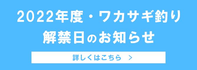 お知らせ(今期営業終了日)